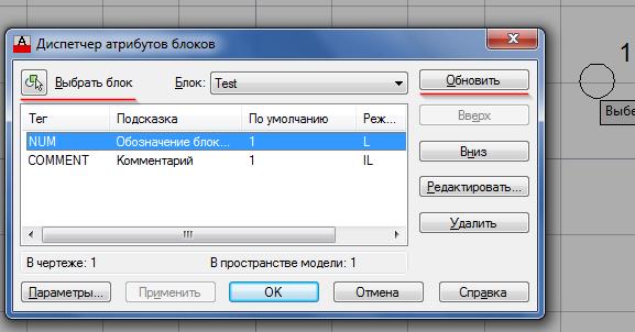 autocad-add-attribute-to-block-rus