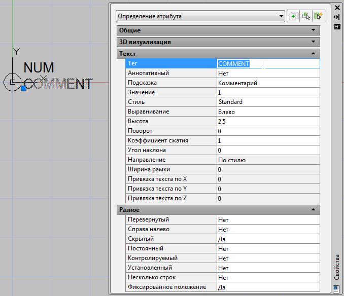 autocad-block-editor-new-attribute-defenition