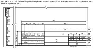 Форма 5 по ГОСТ Р 21.1101-2013