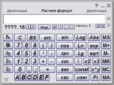 хороший инженерный калькулятор для виндовс